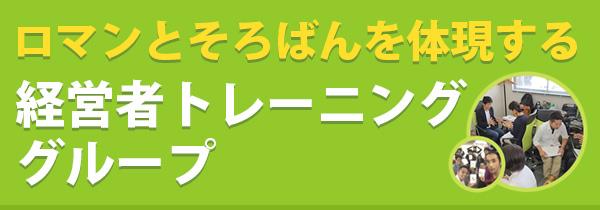 幸せな医療・介護・対人支援者のスタディグループ 【サンクチュアリ】