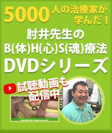 5000人の治療家が学んだ! 大人気B(体)H(心)S(魂)療法DVDシリーズ